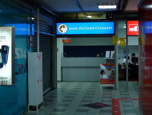 Bank_R_S.jpg